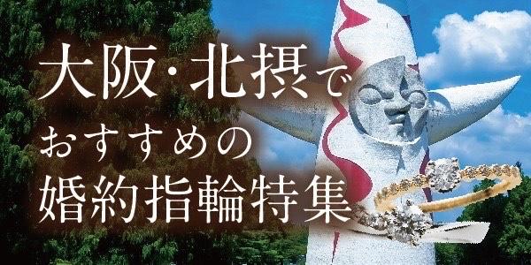大阪北摂婚約指輪