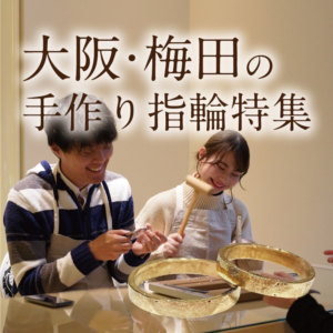 大阪梅田手作り指輪特集