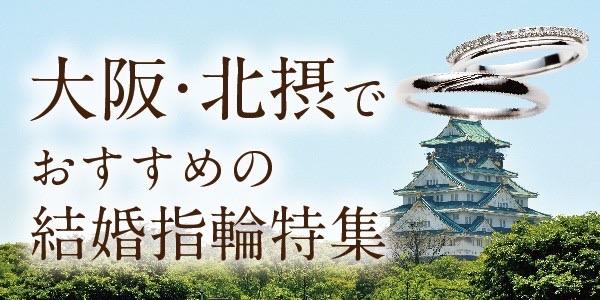 大阪北摂で人気の結婚指輪