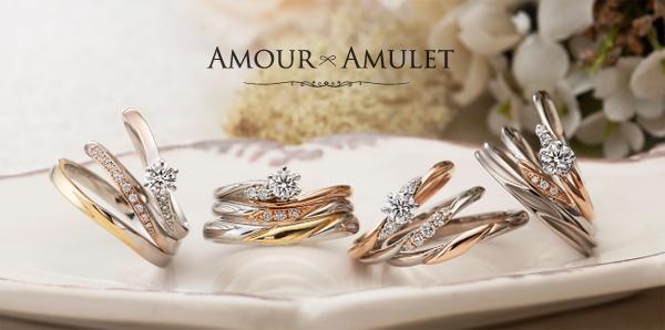 三重婚約指輪アムールアミュレット