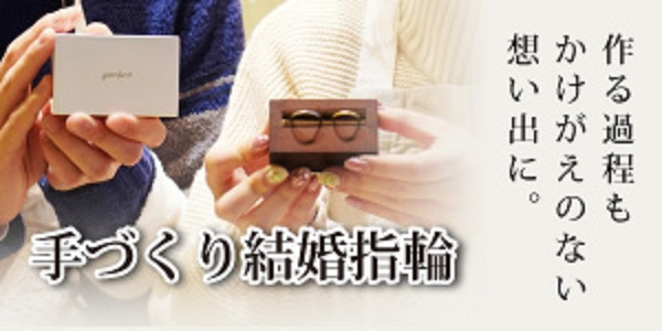 三重手作り結婚指輪