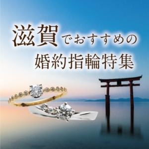 滋賀婚約指輪