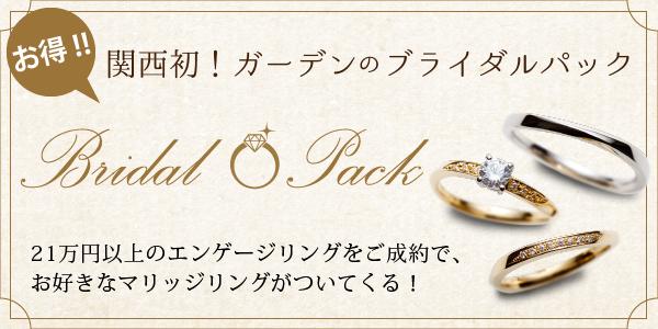 三重婚約指輪 ブライダルパック