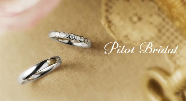 三重で人気のPilot Bridal結婚指輪