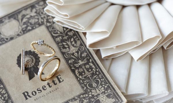三重で人気のRosettE結婚指輪