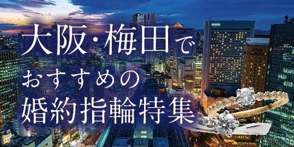 大阪・梅田婚約指輪