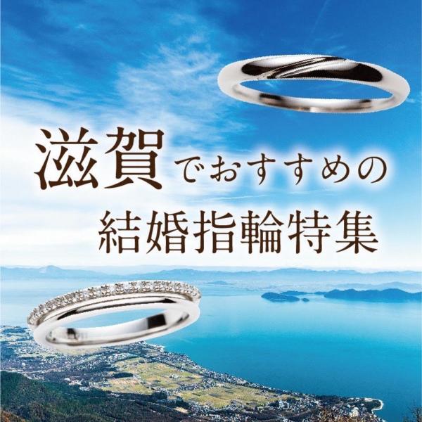 滋賀結婚指輪特集