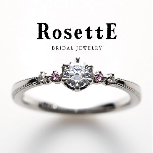 三重婚約指輪RosettE 夢