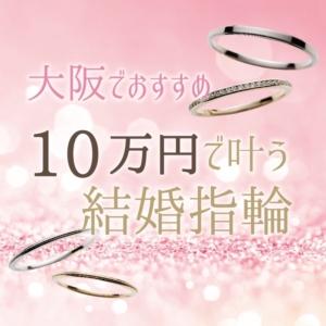 大阪結婚指輪安い