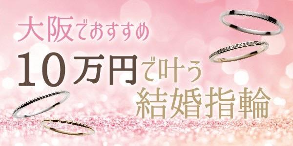大阪結婚指輪10万円