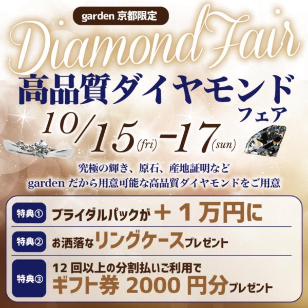 京都・滋賀・梅田大阪 高品質ダイヤモンドを選んでプロポーズリング・婚約指輪を贈ろう