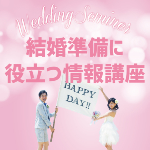プロポーズ・花嫁・花婿の結婚準備に役立つ情報