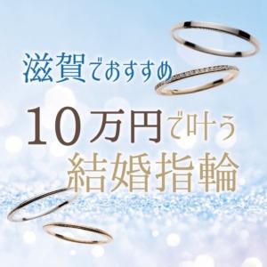 滋賀10万円結婚指輪