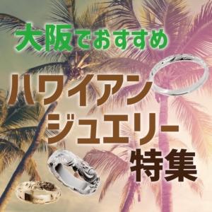 大阪ハワイアンジュエリー