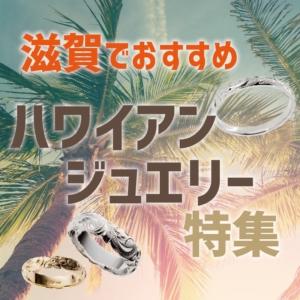京都へすぐ!滋賀でおすすめのハワイアンジュエリー特集