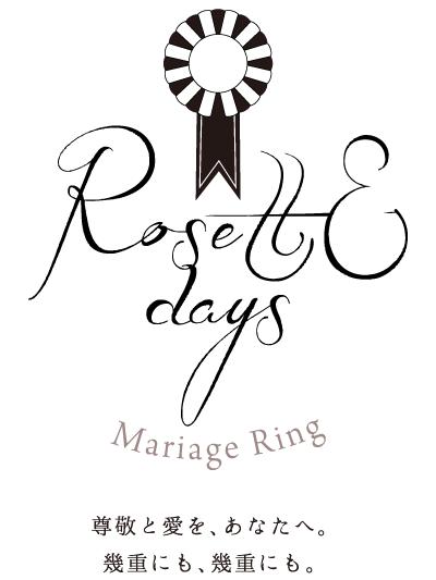 滋賀結婚指輪ロゼットデイズ